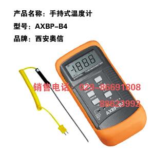 西安手持式温度计AXBP-B4 便携式温度计AXBP-B4 数字温度表AXBP-B4 西安手持式温度表AXBP-B4