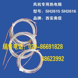 西安风机专用热电阻SH2615 SH2616风机专用热电阻SH2615 SH2616