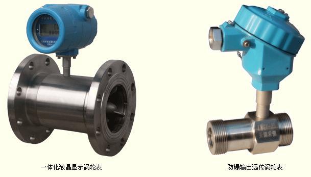 西安液体涡轮流量计 LWGY涡轮流量计 西安流量计 西安涡轮流量计