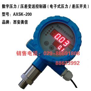 智能压力变送控制器AXSK-200 5位压力控制器AXSK-200 5位控制压力开关AXSK-200 西安智能型压力开关