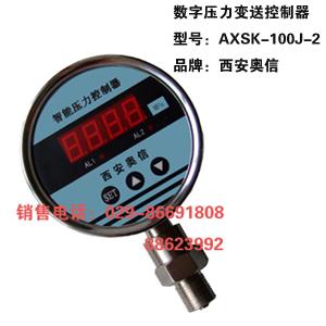 数字压力变送控制器AXSK-100J-2 西安数字压力开关AXSK-100J-2 西安电子式压力开关AXSK-100J-2