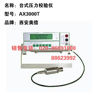 台式精密数字压力计AXYJ3000T真空精密数字压力计