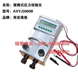 智能压力校验仪AXYJ-3000B 便携式压力校验仪