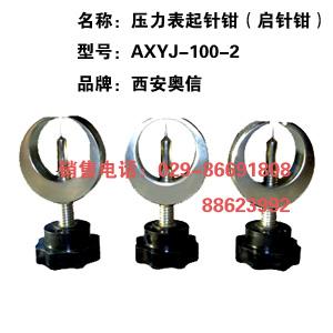压力表启针器AXYJ-100-2 西安压力表起针器