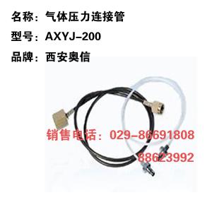气体连接管AXYJ-200 气体压力连接管AXYJ-200