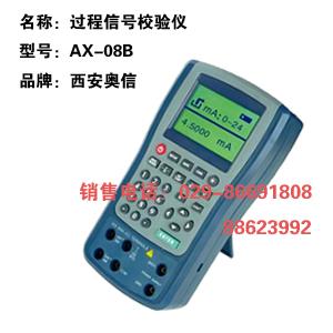 过程信号校验仪AX-08B信号过程校验仪 西安