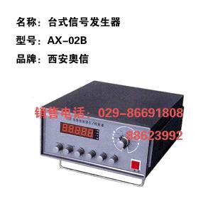 台式信号发生器AX-02B 西安多路信号发生器