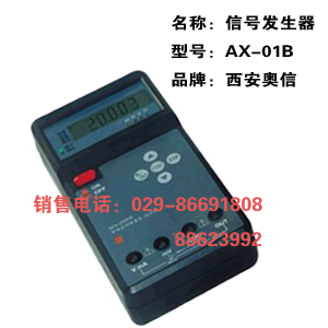 信号发生器AX-01B 手持信号发生校验仪AX-01B 信号发生器