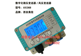 数字化风压变送器AX368 微差压变送器AX368 微压数字化微压变送器AX368