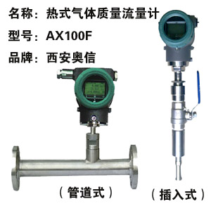 西安热式质量流量计AXF100 热式气体质量流量计AXF100AXF100 西安质量流量计 西安