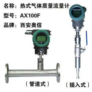 热式气体质量流量计AXF100 热式气体质量流量计AXF100 西安热式气体质量流量计AXF100