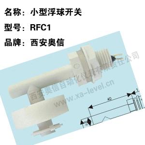 小型浮球开关RFC1 水位开关C1
