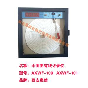 中圆图电位差计 中圆图电子电位差计 AXWF-100 AXWF-101中圆图电位差计