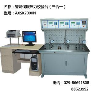 压力校验仪器AXSK2000N智能伺服压力校验台