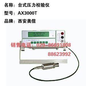 台式校验器 AX3000T 西安压力校验仪