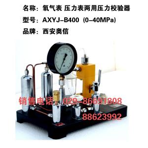 西安压力校验泵 AXYJ-B400 压力校验仪器