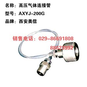 高压气体管件 AXYJ-200G 气体连接管