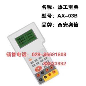 热工宝典说明书 AX-03B 热工宝典