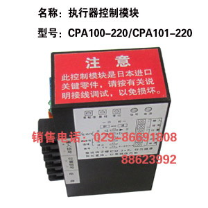 电子式模块 CPA101-220 电动执行器模块