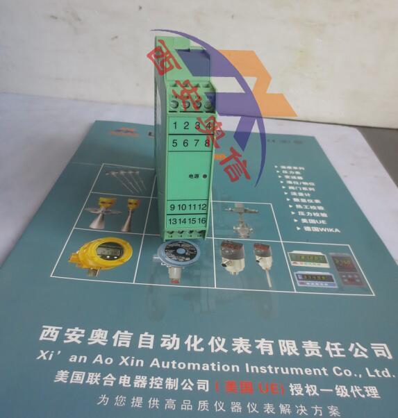 HPG-4110型现场电源 信号隔离器 西安奥信配电器