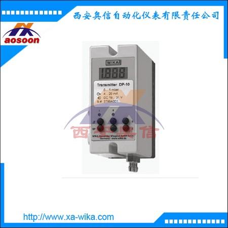 DPT-10差压变送器 DPT-10变送器 德国wika差压变送器