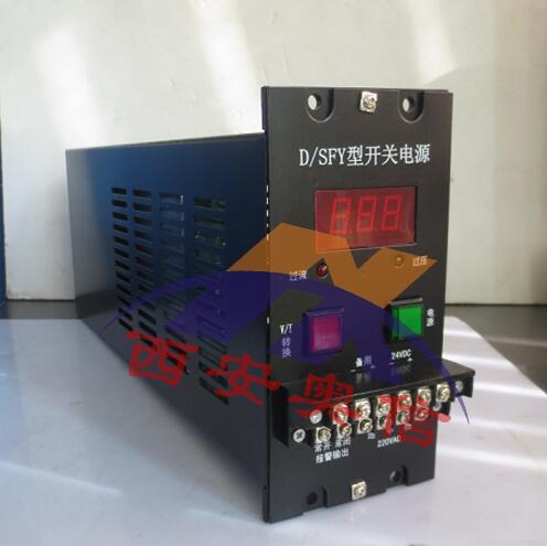 西安奥信智能工业电源箱SFY-2110 5A 24VDC 开关电源SFY-2110K