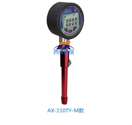 AX-110TY-M,航空胎压表,航空胎压计,高精度胎压计