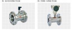 AXLWGY涡轮流量计 AXLWGY液体涡轮流量计 涡轮流量传感器 西安