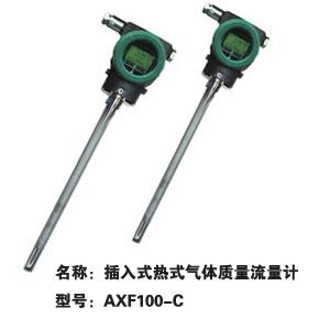 插入式热式气体质量流量计AXF100-C 插入式热式质量流量计AXF100-C 气体质量流量计 西安质量流量计