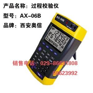 过程校验仪AX-06B 热工过程信号校验仪AX-6B 便携式过程信号校验仪AX-06B