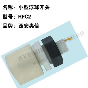 小型液位控制器RFC2 水位开关RFC2
