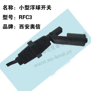 小型液位控制器RFC3 浮球开关RFC3 水位开关C3