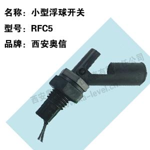 液位控制器RFC5 浮球开关RFC5 水位开关C5 小型浮球液位控制器RFC5
