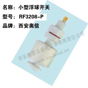 塑料小型浮球液位控制器RF3208-P 液位控制器