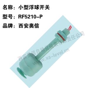 塑料小型浮球液位控制器RF5210-P 水位控制器RF5210-P 液位控制器RF5210-P