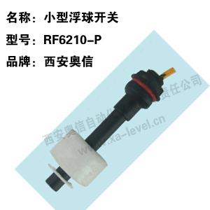 水位开关RF6210-P 水位开关