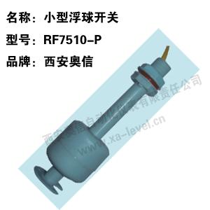 浮球开关RF7510-P水位开关