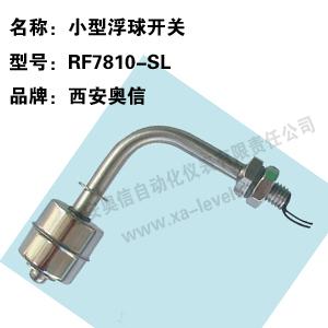 不锈钢小型浮球液位控制器RF7810-SL