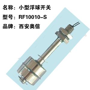顶装式浮球液位开关RF7510-S