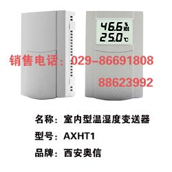 温湿度变送器AXHT1 温湿度传感器 室内温湿度变送器AXHT1