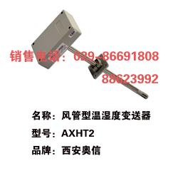 风管温湿度变送器AXHT2 温湿度变送器 风道温湿度变送器AXHT2