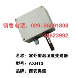 室外型温湿度变送器AXHT3 室外温湿度变送器 室外温湿度传感器AXHT3