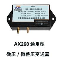 AX268风压变送器 微差压变送器 引风变送器 微负压变送器
