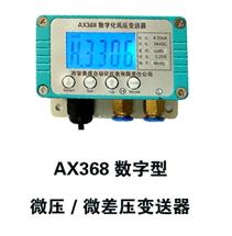 AX368数字化风压变送器 微压变送器 微差压变送器