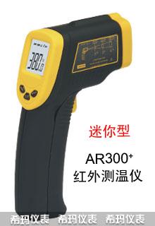 AR300+ 希玛代理商 AR300+ 红外线测温仪 希玛红外线测温仪专业代理