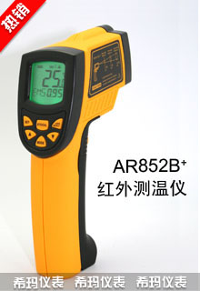 AR852B+ 香港希玛红外线测温仪 AR852B+ 红外线测温仪 香港希玛中国代理商