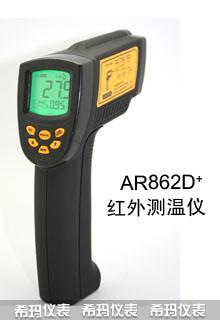 AR862D+ 香港希玛红外线测温仪 AR862D+ 红外线测温仪 希玛专业代理商