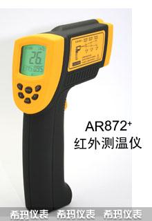 AR872+ 红外线测温仪 AR872+ 香港希玛全线产品 希玛红外线代理商