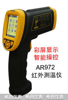 AR972 红外线测温仪 AR972 香港希玛红外线测温仪 香港希玛中国专业代理