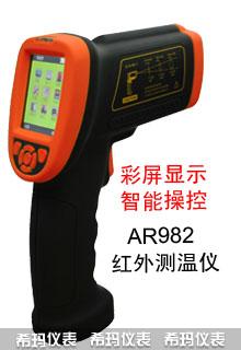 AR982 香港希玛中国总代理 AR982 香港希玛代理商 香港希玛红外线测温仪